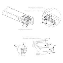Направляющая скрытого типа EXCEL FGV 450 N665H Push to Open полного выдвижния, левая Установочные размеры