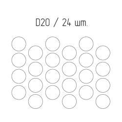 Заглушка самоклеящаяся, цвет венге 7104 D=20 мм , упаковка 24 штук Турция Чертеж