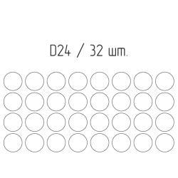 Подпятник войлочный d24 мм (32шт) самоклеящийся, цвет белый,  Турция Чертеж