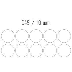 Подпятник войлочный d45 мм (10шт) WEISS-A1045 Турция Чертеж