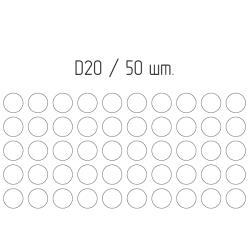 Подпятник войлочный d20мм (50шт) самоклеящийся, цвет белый, Турция Чертеж