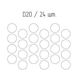 Заглушка самоклеящаяся, цвет белый 1110 D=20 мм , 24 шт.Турция Чертеж