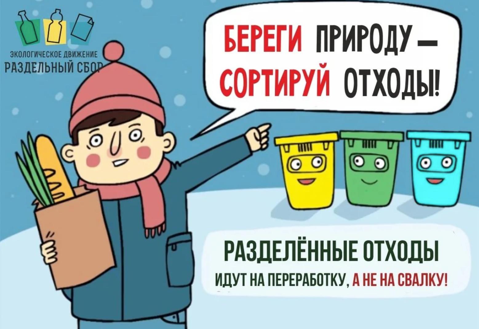 Раздельное хранение мусора
